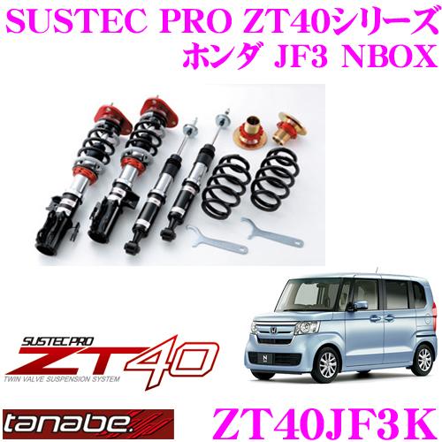 TANABE タナベ 車高調 ZT40JF3Kホンダ JF3 NBOX(カスタム含む)用フルタップ式車高調整式サスペンションキット SUSTEC PRO ZT40車検対応 ローダウン幅:F 0~-50mm R -26~-53mm