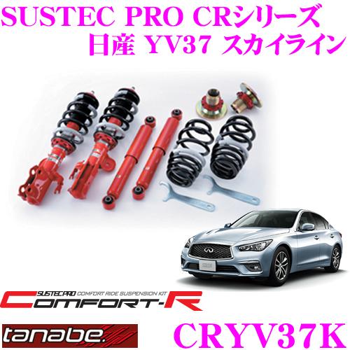 TANABE タナベ SUSTEC PRO CR CRYV37K 日産 YV37 スカイライン用 ネジ式車高調整サスペンションキット 車検対応 ダウン量:F -8~-68mm R -18~-67mm