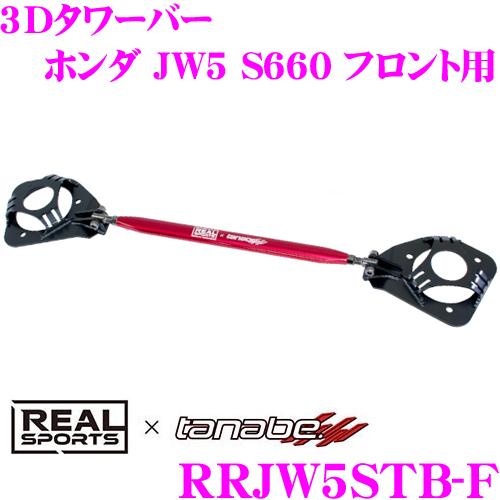 REAL SPORTS × tanabe リアルスポーツ タナベ 3Dタワーバー RRJW5STB-F フロント ホンダ JW5 S660用
