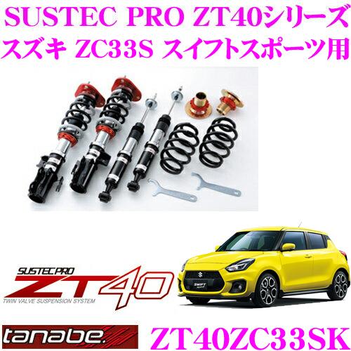 TANABE タナベ 車高調 ZT40ZC33SKスズキ ZC33S スイフトスポーツ用フルタップ式車高調整式サスペンションキット SUSTEC PRO ZT40車検対応 ローダウン幅:F 0~-63mm R -18~-53mm