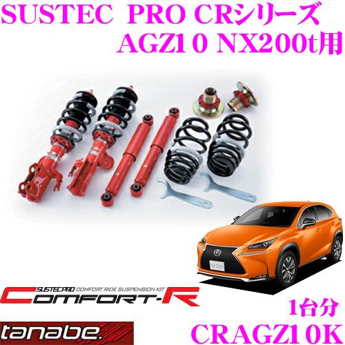 TANABE タナベ SUSTEC PRO CR CRAGZ10K レクサス AGZ10 NX200t用 ネジ式車高調整サスペンションキット 車検対応 ダウン量:F -26~-64mm R -25~-70mm