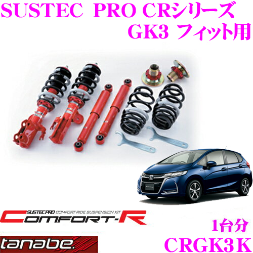 TANABE タナベ SUSTEC PRO CR CRGK3Kホンダ GK3 フィット用 ネジ式車高調整サスペンションキット車検対応 ダウン量:F -1~-50mm R -31~-55mm
