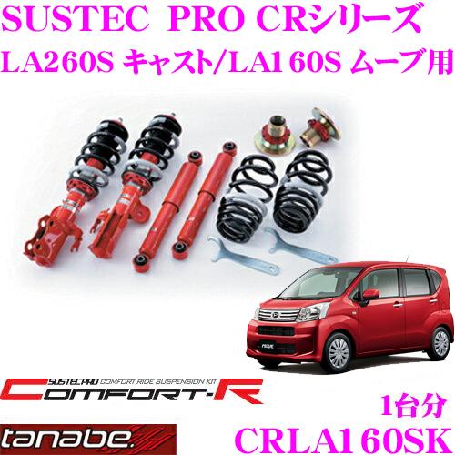 TANABE タナベ SUSTEC PRO CR CRLA160SKダイハツ LA260S キャスト/LA160S ムーブ用 ネジ式車高調整サスペンションキット車検対応 ダウン量:F -2~-45mm R -30~-57mm