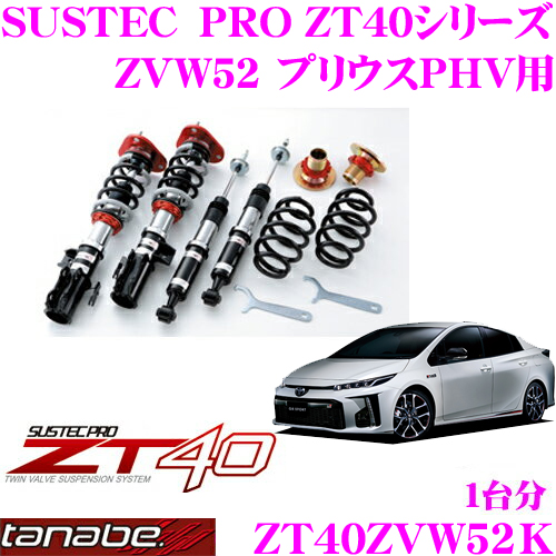 TANABE タナベ 車高調 ZT40ZVW52Kトヨタ ZVW52 プリウスPHV用フルタップ式車高調整式サスペンションキット SUSTEC PRO ZT40車検対応 ローダウン幅:F 0~-55mm R -15~-51mm