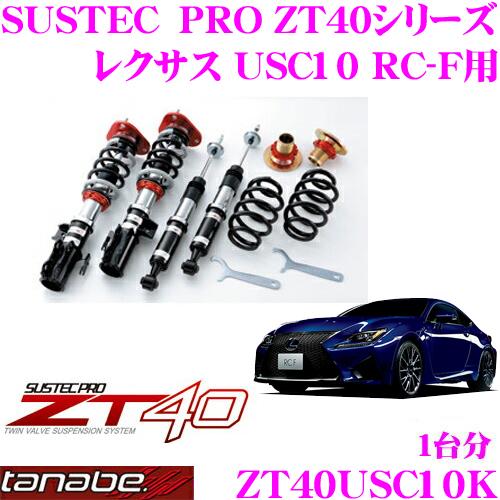 TANABE タナベ 車高調 ZT40USC10Kレクサス USC10 RC-F用フルタップ式車高調整式サスペンションキット SUSTEC PRO ZT40車検対応 ローダウン幅:F 0~-87mm R -7~-60mm