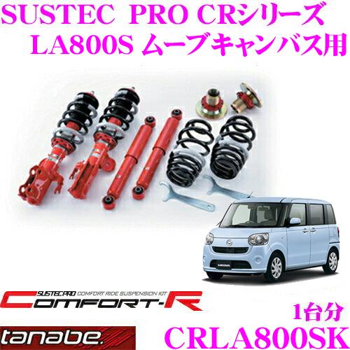 TANABE タナベ SUSTEC PRO CR CRLA800SKダイハツ LA800S ムーブキャンバス用 ネジ式車高調整サスペンションキット車検対応 ダウン量:F -5~-50mm R -20~-58mm