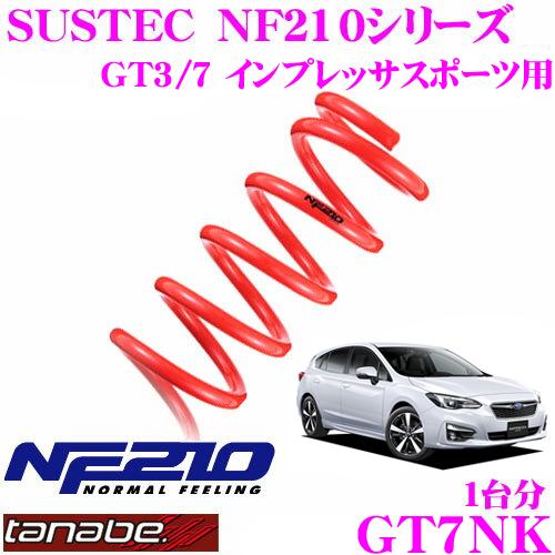 TANABE タナベ ローダウンサスペンション GT7NK スバル GT7 GT3 インプレッサスポーツ用 SUSTEC NF210 サステック ダウン量:F 20~30mm R 15~25mm 車両1台分 車検対応