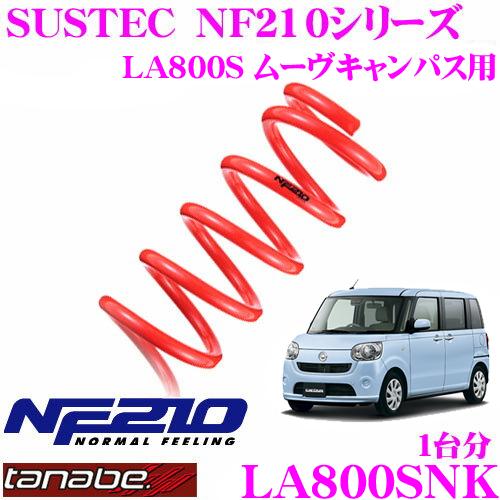 TANABE タナベ ローダウンサスペンション LA800SNKダイハツ LA800S ムーヴキャンバス用SUSTEC NF210 サステックダウン量:F 20~30mm R 20~30mm車両1台分 車検対応