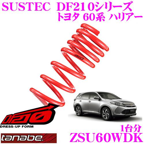 TANABE タナベ ローダウンサスペンション ZSU60WDKトヨタ 60系 ハリアー用SUSTEC DF210F 45~55mm R 60~70mmダウン 車両1台分 車検対応