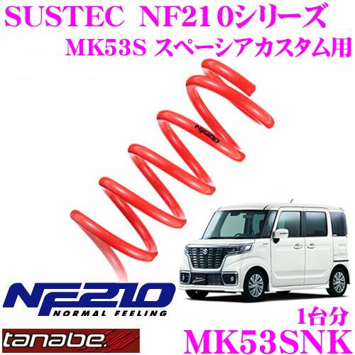 TANABE タナベ ローダウンサスペンション MK53SNKスズキ MK53S スペーシアカスタム用SUSTEC NF210 サステックダウン量:F 15~25mm R 15~25mm車両1台分 車検対応