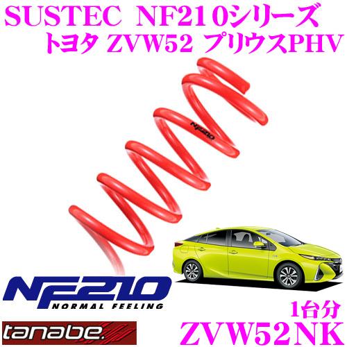 TANABE タナベ ローダウンサスペンション ZVW52NK トヨタ ZVW52 プリウスPHV用 SUSTEC NF210 F 20~30mm R 15~25mmダウン 車両1台分 車検対応