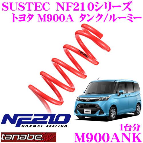 TANABE タナベ ローダウンサスペンション M900ANK トヨタ M900A タンク/ルーミー/スバル M900F ジャスティ用 SUSTEC NF210 F 20~30mm R 20~30mmダウン 車両1台分 車検対応