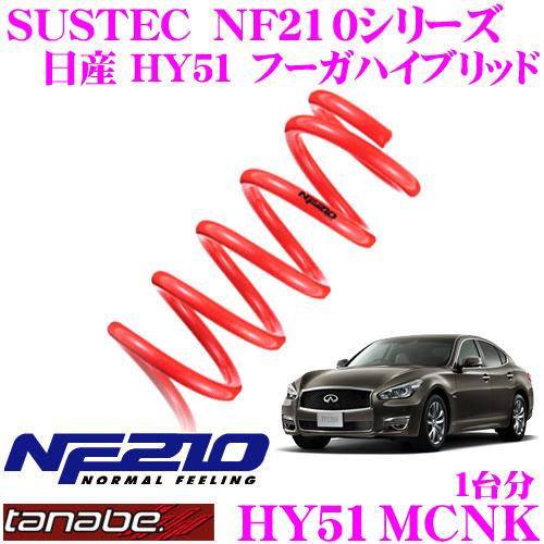 TANABE タナベ ローダウンサスペンション HY51MCNK 日産 HY51 フーガハイブリッド M/C後用 SUSTEC NF210 F 10~20mm R 10~20mmダウン 車両1台分 車検対応