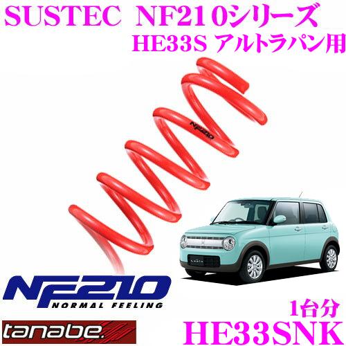 TANABE タナベ ローダウンサスペンション HE33SNK スズキ HE33S アルトラパン用 SUSTEC NF210 サステック ダウン量:F 25~35mm R 30~40mm 車両1台分 車検対応