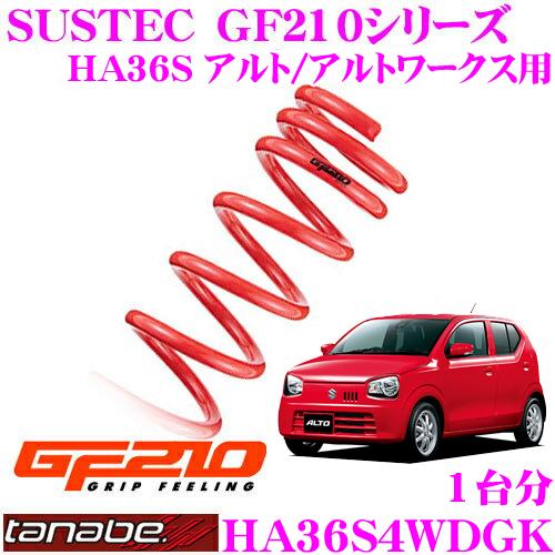 TANABE タナベ HA36S4WDGK SUSTEC GF210 ローダウンサスペンション スズキ HA36S アルト アルトワークス 4WD用 ダウン量:F 15~25mm/R 25~35mm/車両1台分/車検対応】