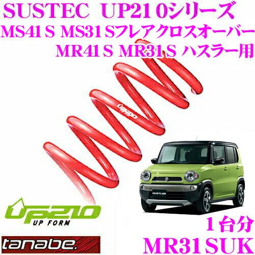 TANABE タナベ MR31SUK SUSTEC UP210 スプリング スズキ MR41S MR31S ハスラー/マツダ MS41S MS31S フレアクロスオーバー用 アップ量:F 30~40mm R 20~30mm 一台分/車検対応