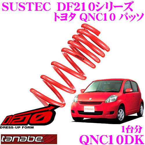 TANABE タナベ ローダウンサスペンション QNC10DK トヨタ QNC10 パッソ用 SUSTEC DF210 F 45~55mm R 50~60mmダウン 車両1台分 車検
