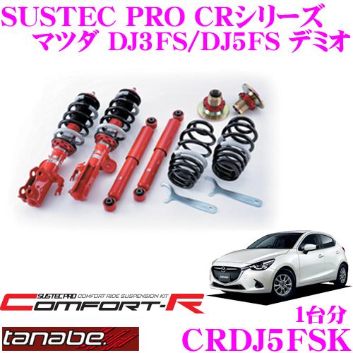 TANABE タナベ SUSTEC PRO CR CRDJ5FSKマツダ DJ5FS/DJ3FS デミオ用ネジ式車高調整サスペンションキット車検対応 ダウン量:F -34~-34mm R -41~-41mm