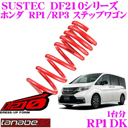 TANABE タナベ ローダウンサスペンション RP1DKホンダ RP1/RP3 ステップワゴン用 SUSTEC DF210F 25~35mm R 25~35mmダウン 車両1台分 車検