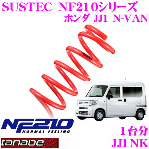 TANABE タナベ ローダウンサスペンション JJ1NK ホンダ JJ1 N-VAN用 SUSTEC NF210 ダウン量:F 25mm R 29mmダウン 車両1台分 車検対応