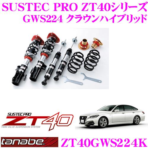 TANABE タナベ 車高調 ZT40GWS224Kトヨタ GWS224 クラウンハイブリッドフルタップ式車高調整式サスペンションキット SUSTEC PRO ZT40車検対応 ローダウン幅:F -20~-20mm R -25~-25mm