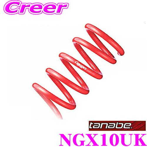 TANABE タナベ NGX10UKDEVIDE UP210 スプリングトヨタ NGX10 C-HR用アップ量:F 25~35mm R 15~35mm一台分/車検対応