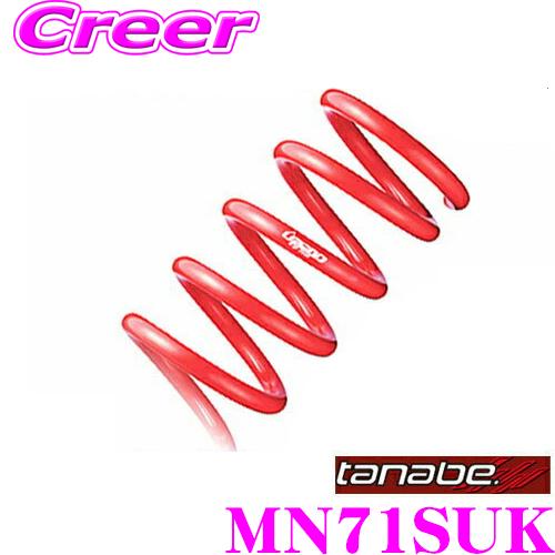 TANABE タナベ MN71SUKDEVIDE UP210 スプリングスズキ MN71S クロスビー用アップ量:F 30~40mm R 10~20mm一台分/車検対応