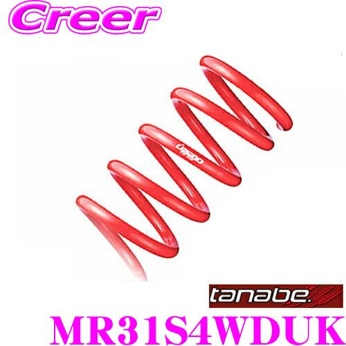 TANABE タナベ MR31S4WDUKDEVIDE UP210 スプリングスズキ MR41S MR31S ハスラー用アップ量:F 20~30mm R 20~30mm一台分/車検対応