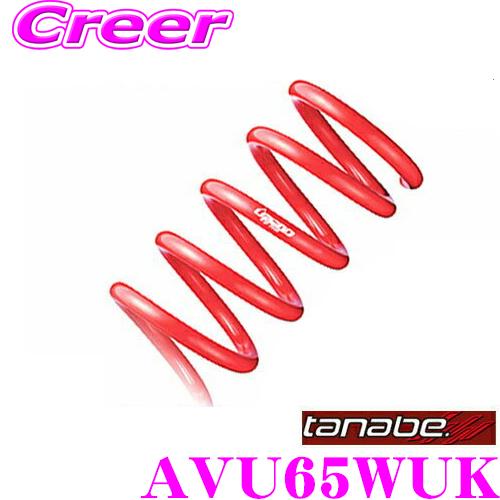 TANABE タナベ AVU65WUKDEVIDE UP210 アップスプリング【トヨタ ハリアーハイブリッド AVU65W アップ量:20~30mm/車検対応/車両1台分】