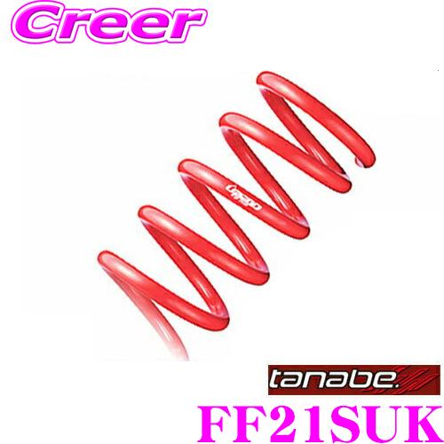 TANABE タナベ FF21SUKDEVIDE UP210 スプリングスズキ FF21S イグニス用アップ量:F 20~30mm R 25~35mm一台分/車検対応