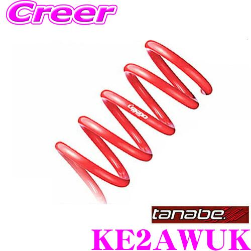 TANABE タナベ KE2AWUKDEVIDE UP210 スプリングマツダ KE2FW/KE2AW CX-5用アップ量:F 20~30mm R 15~25mm一台分/車検対応