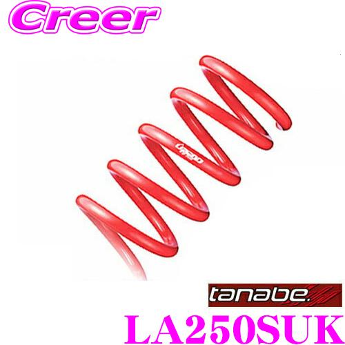 TANABE タナベ LA250SUKDEVIDE UP210 スプリングダイハツ LA250S キャスト用アップ量:F 15~25mm R 20~30mm一台分/車検対応