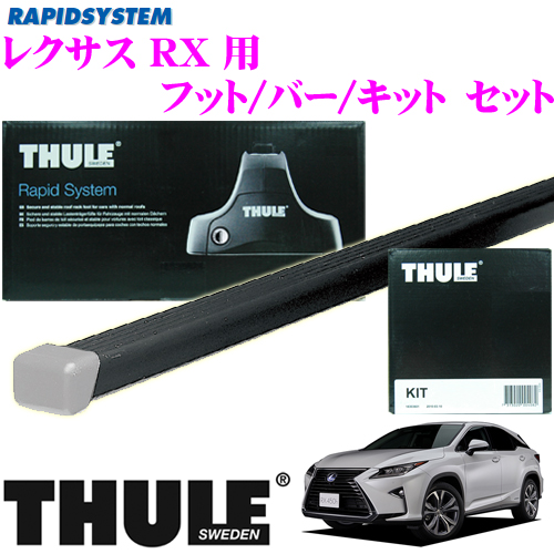 THULE スーリー レクサス RX 用 ルーフキャリア取付3点セット 【フット753&バー769&キット4072セット】