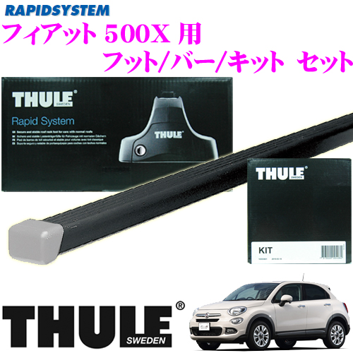 THULE スーリー フィアット 500X 用 ルーフキャリア取付3点セット 【フット753&バー761&キット4043セット】