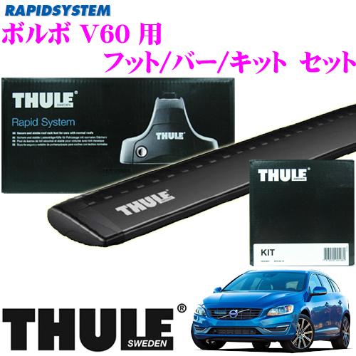 THULE スーリー ボルボ V60 用 ルーフキャリア取付3点セット 【フット754&ウイングバー962B&キット1673セット】