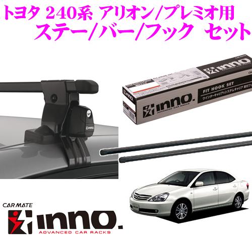 カーメイト INNO イノー トヨタ 240系 アリオン/プレミオ用 ルーフキャリア取付3点セット INSUT + K214 + IN-B117