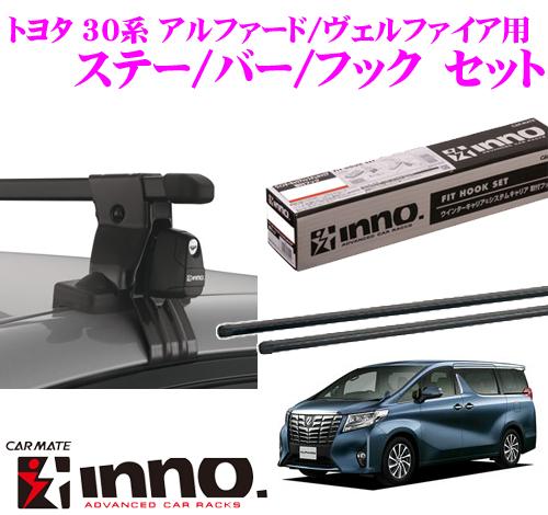 カーメイト INNO イノー トヨタ 30系 アルファード/ヴェルファイア用 ルーフキャリア取付3点セット INSUT + K301 + IN-B165
