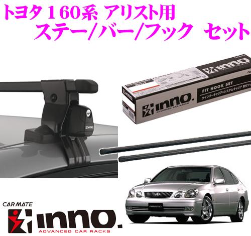 カーメイト INNO イノー トヨタ 160系 アリスト用 ルーフキャリア取付3点セット INSUT + K165 + IN-B127