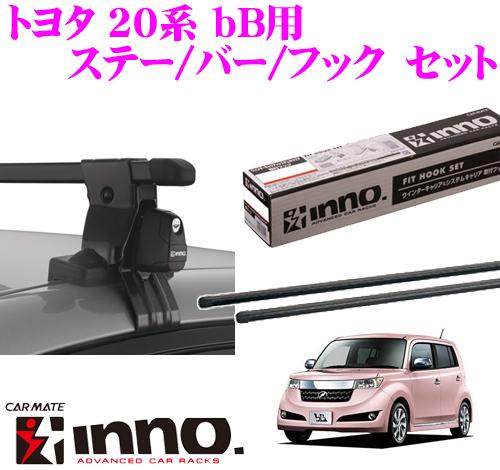 カーメイト INNO イノートヨタ 20系 bB用ルーフキャリア取付3点セットINSUT + K300 + IN-B137
