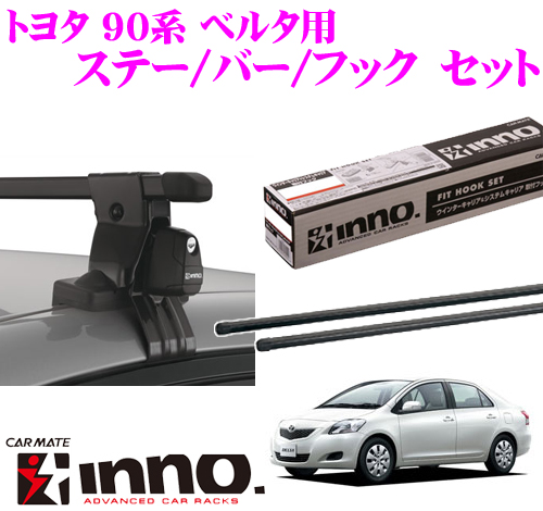 カーメイト INNO イノートヨタ 90系 ベルタ用ルーフキャリア取付3点セットINSUT + K297 + IN-B117