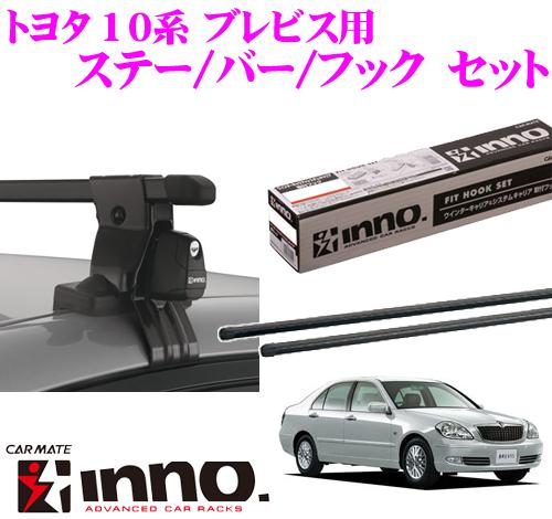 カーメイト INNO イノー トヨタ 10系 ブレビス用 ルーフキャリア取付3点セット INSUT + K239 + IN-B127