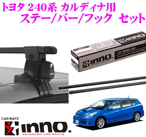 カーメイト INNO イノー トヨタ 240系 カルディナ用 ルーフキャリア取付3点セット INSUT + K282 + IN-B127