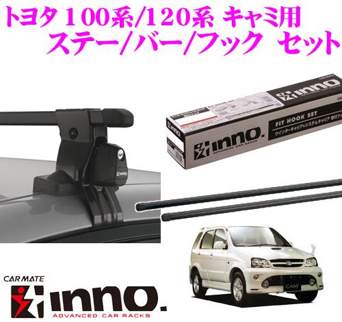 カーメイト INNO イノー トヨタ 100系/120系 キャミ用 ルーフキャリア取付3点セット INSUT + K161 + IN-B107