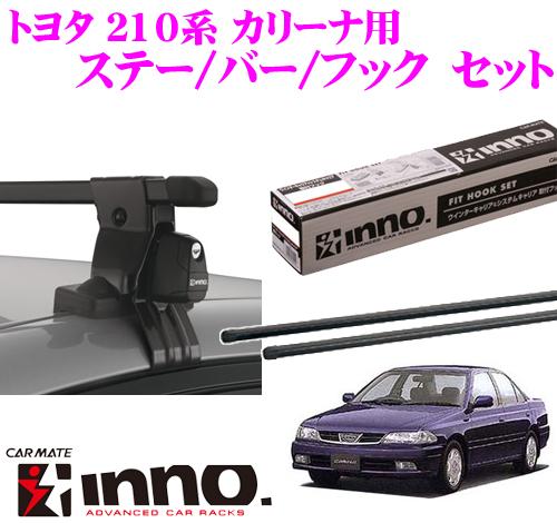 カーメイト INNO イノー トヨタ 210系 カリーナ用 ルーフキャリア取付3点セット INSUT + K221 + IN-B117