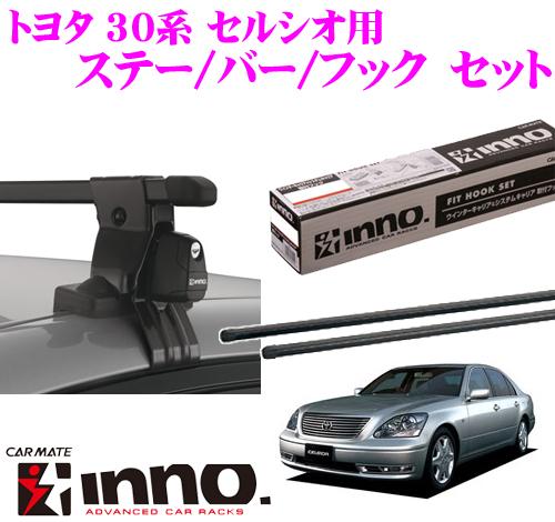 カーメイト INNO イノー トヨタ 30系 セルシオ用 ルーフキャリア取付3点セット INSUT + K268 + IN-B127