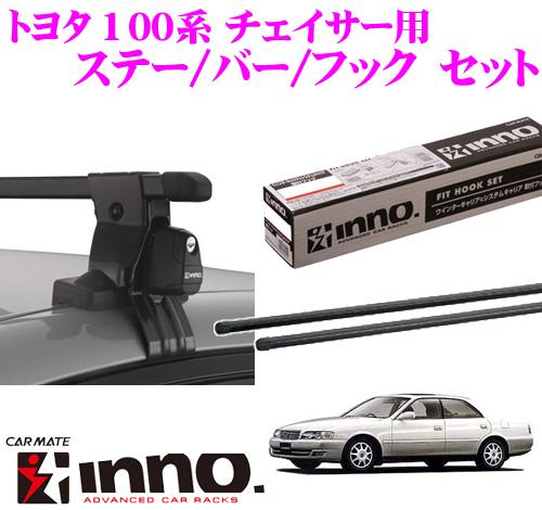 カーメイト INNO イノー トヨタ 100系 チェイサー用 ルーフキャリア取付3点セット INSUT + K224 + IN-B117