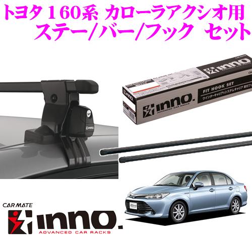 カーメイト INNO イノー トヨタ 160系 カローラアクシオ用 ルーフキャリア取付3点セット INSUT + K420 + IN-B117