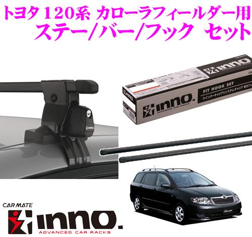 カーメイト INNO イノー トヨタ 120系 カローラフィールダー用 ルーフキャリア取付3点セット INSUT + K195 + IN-B117