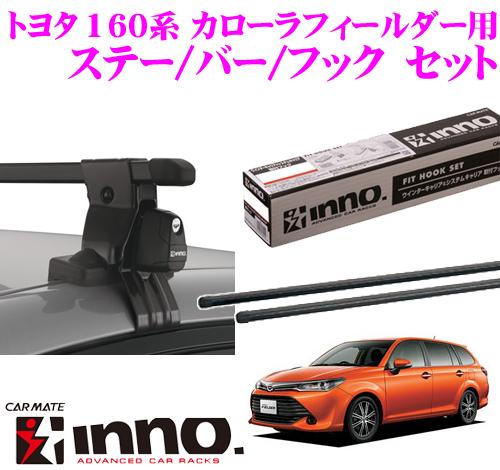 カーメイト INNO イノー トヨタ 160系 カローラフィールダー用 ルーフキャリア取付3点セット INSUT + K379 + IN-B117