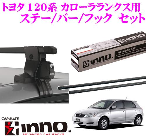 カーメイト INNO イノー トヨタ 120系 カローラランクス用 ルーフキャリア取付3点セット INSUT + K195 + IN-B117